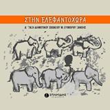 Στην ελεφαντοχώρα