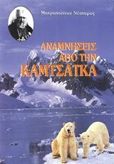 Αναμνήσεις από την Καμτσάτκα