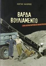 Βάρδα Βουλιαμέντο