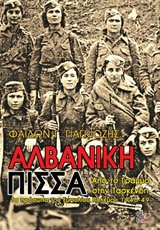 Αλβανική πίσσα