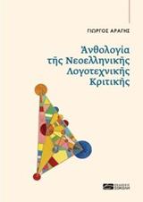 Ανθολογία της νεοελληνικής λογοτεχνικής κριτικής