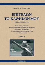 Επιτελών το καθήκον μου, Θεσσαλονίκη, 1963-1964