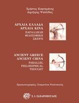 Αρχαία Ελλάδα - Αρχαία Κίνα