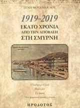 1919-2019. Εκατό χρόνια από την απόβαση στη Σμύρνη