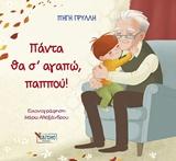 Πάντα θα σ' αγαπώ, παππού!