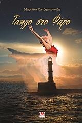 Tango στο φάρο