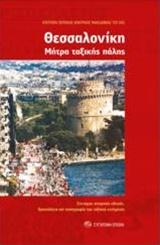 Θεσσαλονίκη: Μήτρα ταξικής πάλης