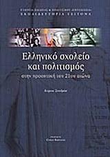 Ελληνικό σχολείο και πολιτισμός στην προοπτική του 21ου αιώνα
