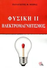 Φυσική ΙΙ Ηλεκτρομαγνητισμός