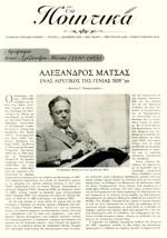 Τα Ποιητικά τεύχος 8