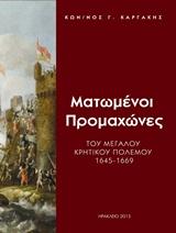 Ματωμένοι προμαχώνες του μεγάλου κρητικού πολέμου 1645-1669