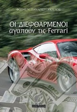 Οι διεφθαρμένοι αγαπούν τις Ferrari