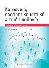 Κοινωνική, προληπτική ιατρική και επιδημιολογία
