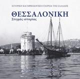 Θεσσαλονίκη: Στιγμές ιστορίας