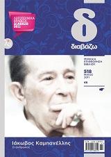 Περιοδικό ΔΙΑΒΑΖΩ Μάιος 2011