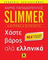 Slimmer: Χάστε βάρος αλά ελληνικά