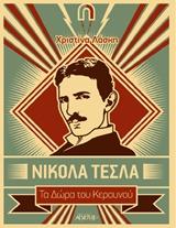 Νίκολα Τέσλα
