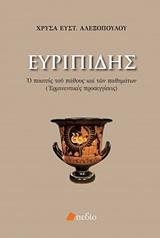 Ευριπίδης: Ο ποιητής του πάθους και των παθημάτων