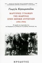 Μαρτυρίες γυναικών της Φλώρινας στην εθνική αντίσταση (1941-1944)