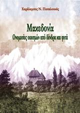 Μακεδονία: Ονομασίες οικισμών από δέντρα και φυτά