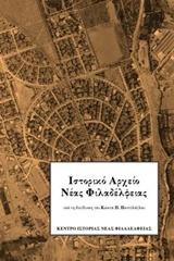 Ιστορικό αρχείο Νέας Φιλαδέλφειας