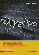 Άλγεβρα Α' λυκείου