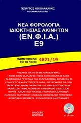 Νέα φορολογία ιδιοκτησίας ακινήτων (ΕΝ. ΦΙ. Α.) Ε9