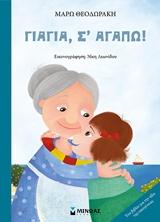 Γιαγιά, σ΄ αγαπώ!