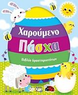 Χαρούμενο Πάσχα