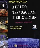 Ηλεκτρονικό λεξικό τεχνολογίας και επιστημών
