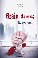Brain dain; Ε, όχι δα...