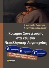 Κριτήρια συνεξέτασης στα κείμενα νεοελληνικής λογοτεχνίας (Α΄Β΄ Γ΄) Γυμνασίου