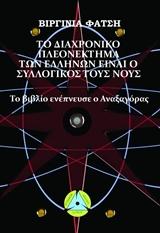 Το διαχρονικό πλεονέκτημα των Ελλήνων είναι ο συλλογικός τους νους