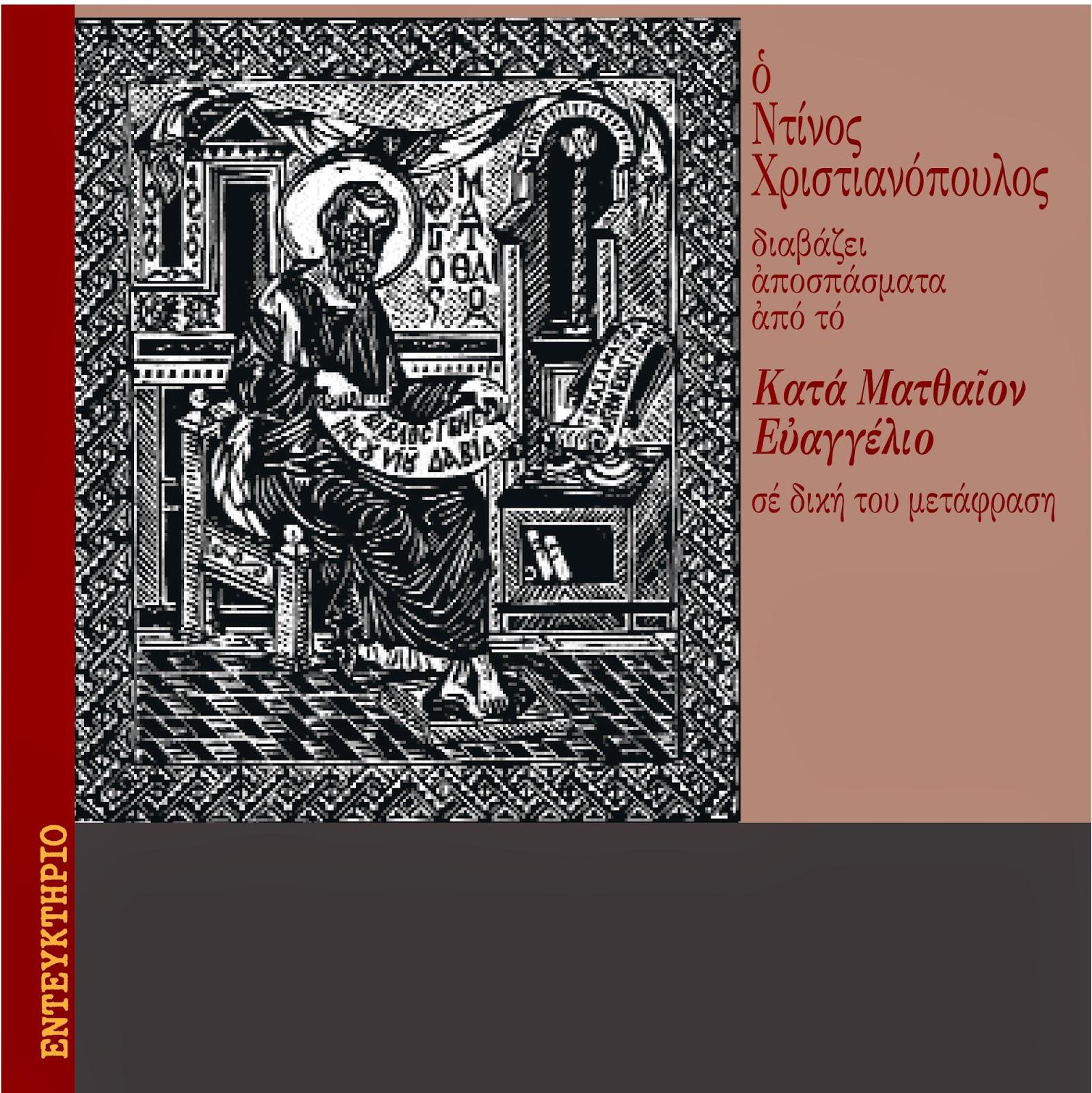 Ο Ντίνος Χριστιανόπουλος διαβάζει αποσπάσματα από το Κατά Ματθαίον Ευαγγέλιο