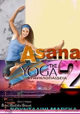 Asana 2, η εγκυκλοπαίδεια της yoga (γιόγκα) και Κουνταλίνι μάργκα