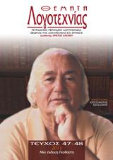 Θέματα Λογοτεχνίας τ.47-48