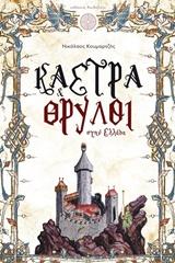 Κάστρα και θρύλοι στην Ελλάδα