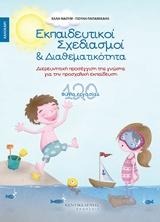 Εκπαιδευτικοί σχεδιασμοί και διαθεσιμότητα: Καλοκαίρι