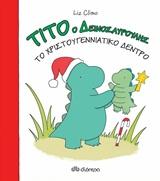 Τίτο ο δεινοσαυρούλης: Το χριστουγεννιάτικο δέντρο