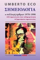 Σημειολογία - Συλλογή άρθρων 1970 - 1990