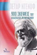 900 σκέψεις του διδασκάλου Petar Deunov (Beinga Deuno)
