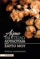 Αύριο θα στείλω λουλούδια στον εαυτό μου