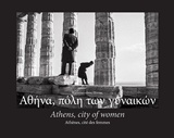 Αθήνα, πόλη των γυναικών