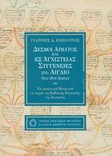 Δεσμοί αίματος και εξ αγχιστείας συγγένειες στο Αιγαίο 14ος-20ός αιώνας
