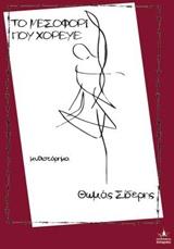 Το μεσοφόρι που χόρευε