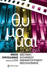 Θυμάμαι: 32 χρόνια Φεστιβάλ Ελληνικού Κινηματογράφου