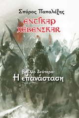 Έντγκαρ Χέβενσκαρ
