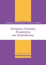 Ζητήματα γλώσσας, ετερότητας και εκπαίδευσης