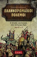 Ελληνορωμαϊκοί πόλεμοι