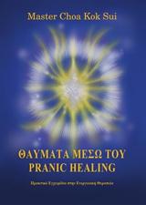 Θαύματα μέσω του pranic healing